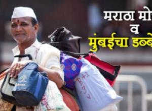 कधीही सुट्टी न घेणारा मुंबईचा डब्बा १२६ वर्षानंतर होणार पहिल्यांदाच बंद…