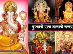 Manache Ganapati: पुण्याचे ५ मानाचे गणपती