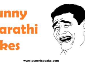 Marathi Jokes | Funny Marathi Jokes For Whatsapp Facebook Twitter | Marathi Vinod