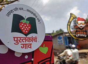 पुस्तकांचे गाव: भिलार गावाला नवी ओढ ….. स्ट्रॉबेरीच्या गोडीला … साहित्याची जोड ….. !!