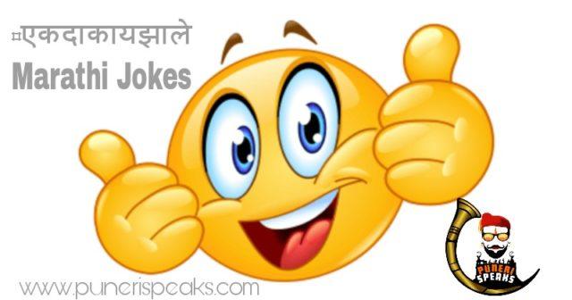 #एकदाकायझाले वर Marathi Vinod ट्विटर वर Trending | PuneriSpeaks