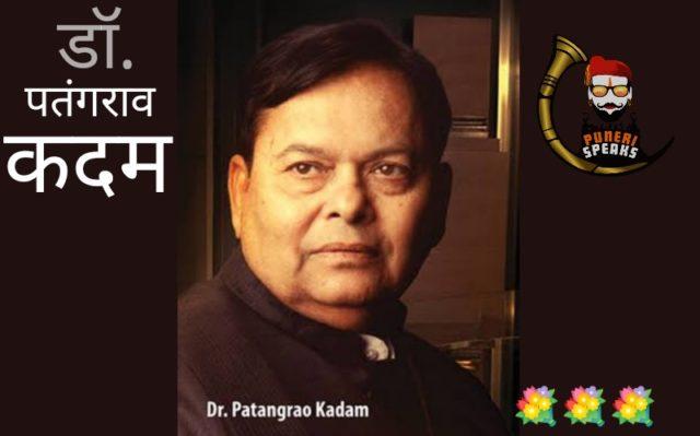 पतंगराव कदम माहिती, राजकीय कारकीर्द, शैक्षणिक क्षेत्रातील योगदान, सहकार क्षेत्र कार्य, पुरस्कार, Patangrao Kadam Biography