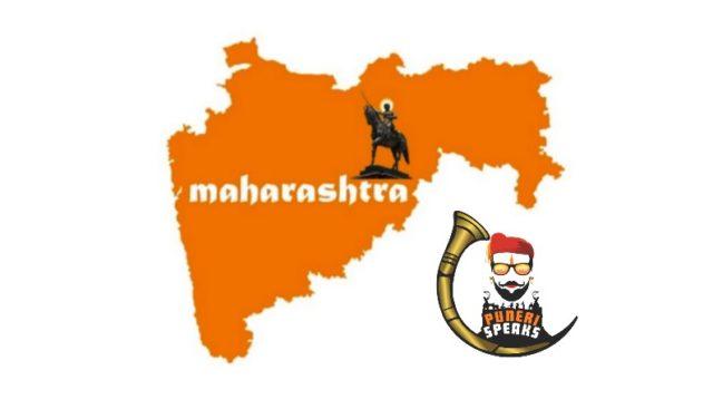 महाराष्ट्र संस्कृती: महाराष्ट्राचा प्राचीन उल्लेख