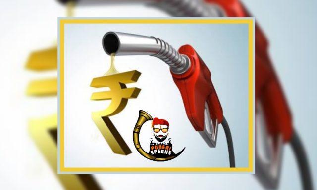 पेट्रोल डिझेल च्या किमती भडकणार, ४ ₹ पर्यंत दरवाढ होण्याची शक्यता