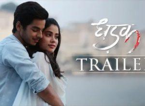 """सैराट चा हिंदी रिमेक """"धडक"""" चा ट्रेलर रिलीज, काही वेळातच युट्यूब वर हिट"""