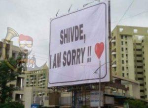 पिंपरीत प्रियकराने 'Shivde, I Am Sorry' चे ३०० फलक लावले, कोण आहे शिवडे?