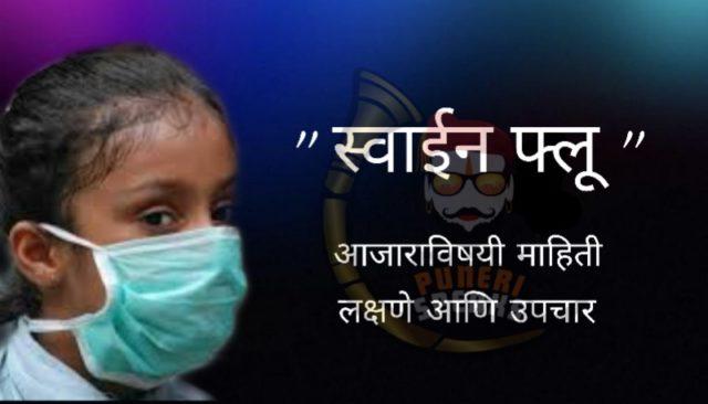 Swine Flu Information in Marathi । स्वाइन फ्लू ची लक्षणे । स्वाईन फ्लू आजार कसा टाळावा