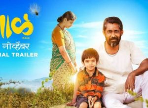 नाळ । Naal Marathi Movie Trailer…!