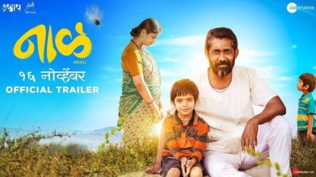 नाळ । Naal Marathi Movie Trailer…!