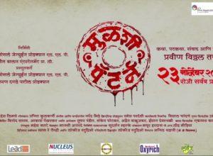 Mulshi Pattern Teaser | Pravin Tarde, Mahesh Manjrekar, Mohan Joshi