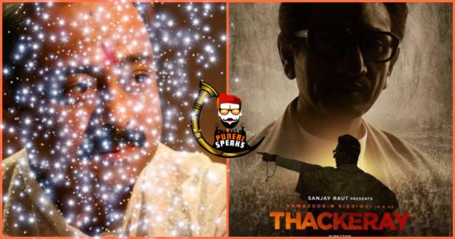 Thackeray: 'ठाकरे' चित्रपटात बाळासाहेबांना आवाज कुणाचा?