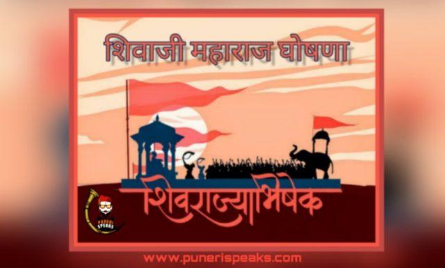 शिवाजी महाराज घोषणा: शिवाजी महाराज गारद अर्थ काय? शिवगर्जना
