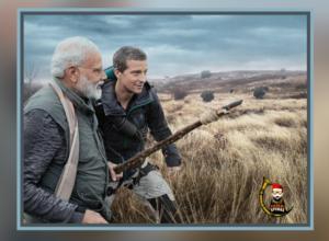 पंतप्रधान नरेंद्र मोदी Man vs Wild मधून करणार बिअर ग्रील्स सोबत जंगलसवारी